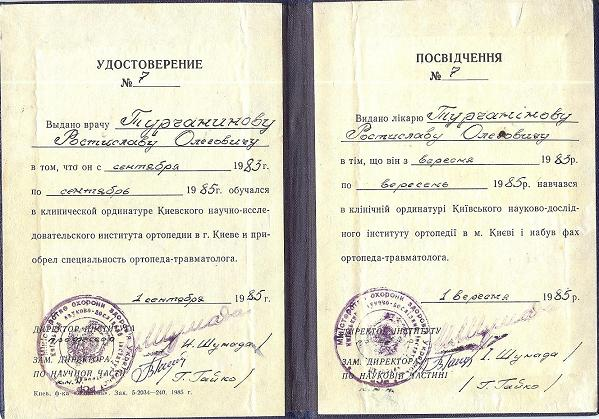 Fig. 4. Diploma (Kiev Institute of Orthopedics)